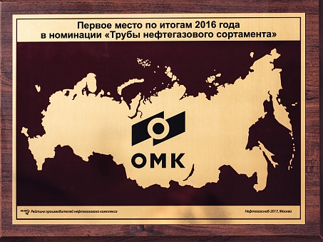 OMK Named Russia's Best  Pipe Manufacturer for Oil and Gas Again