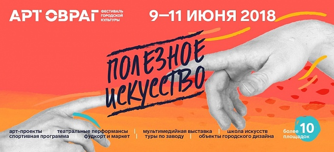 Vyksa to Host 8th Art-Ovrag Urban Culture Festival Between June 9 and 11